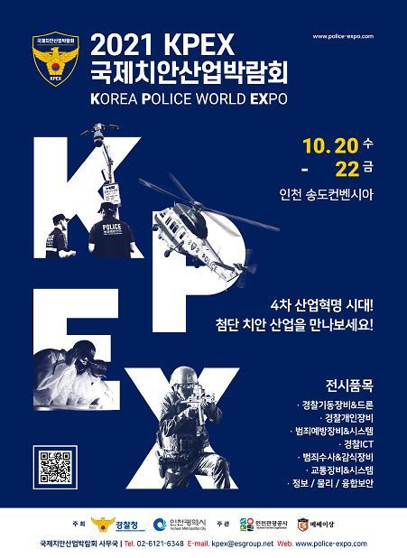 인천관광공사, 치안산업진흥위한 제3회 국제치안산업박람회 개최