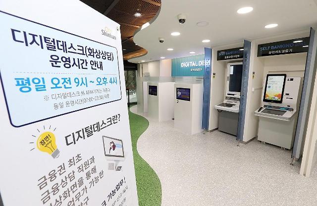 신한은행, 디지털·AI기술 결합 무인형점포 2곳 오픈