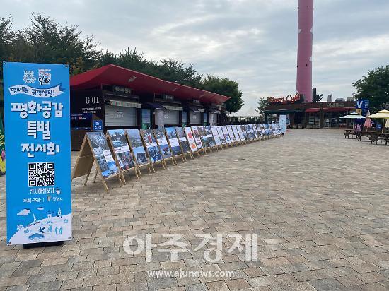 광명시, '2021년 평화공감 특별전시회' 연다