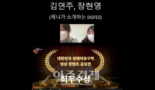경제자유구역 영상 콘텐츠 공모전 '제니가 소개하는 DGFEZ' 최우수상 수상