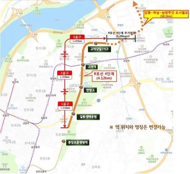지하철 9호선 연장 공타 통과...신강일역? 신하남역? 수혜지 어디