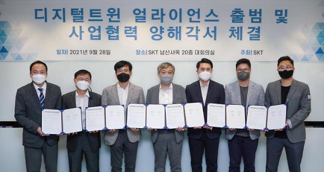 SKT, '디지털트윈 얼라이언스' 출범...제조업 경쟁력 강화