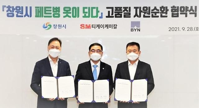 SM그룹 티케이케미칼, 페트병 재활용 위해 창원시·블랙야크와 업무협약