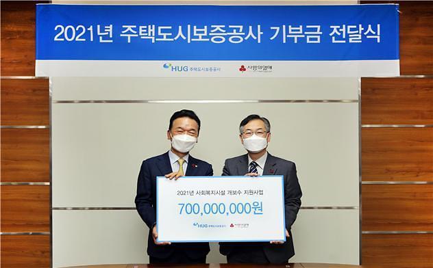 HUG, 사회복지시설 개보수를 위한 기부금 7억원 전달