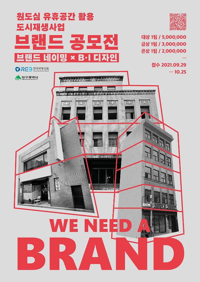 한국부동산원, 원도심 유휴공간 활용 대구형 도시재생사업 브랜드 공모전 실시