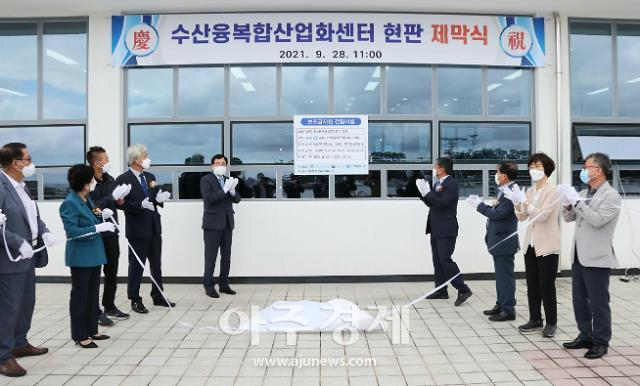 경주시, 감포항 '수산융복합산업화센터' 준공