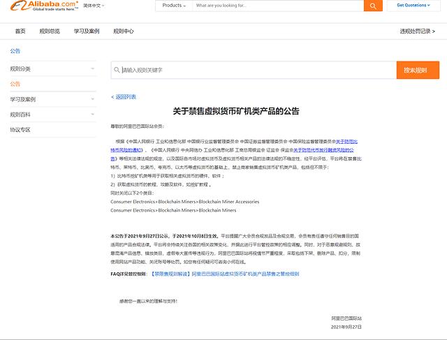 중국 가상화폐 규제 강화에...알리바바도 관련 장비 판매 중단
