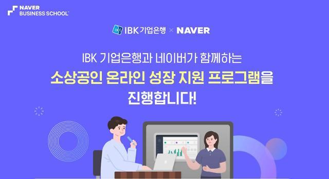 네이버·기업은행, 소상공인 온라인 성장 지원 위해 맞손