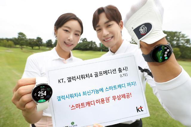 KT, 갤럭시워치4 골프에디션 LTE 사전판매 돌입…이통사 최초 출시