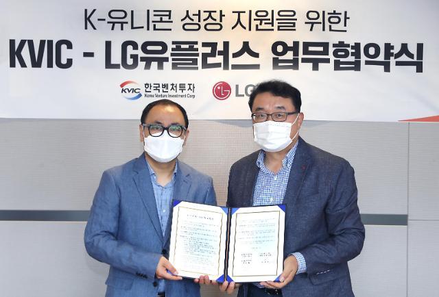 LG유플러스, 한국벤처투자와 손잡고 유니콘 발굴·육성
