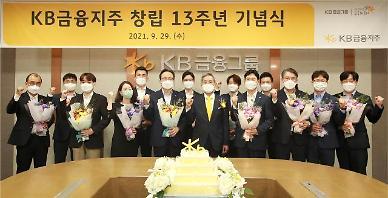 KB금융 창립 13주년…윤종규 회장 최고의 금융플랫폼기업 만들자