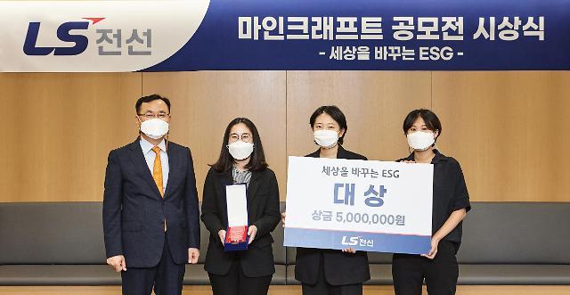 """""""'디지털 레고'로 만든 LS전선의 ESG 세상 멋져""""…공모전 6개팀 수상 영예"""