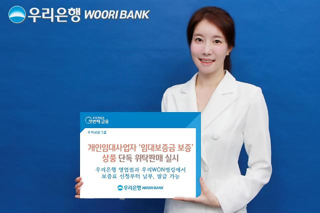 우리은행, 개인임대사업자 '임대보증금 보증' 단독 위탁판매
