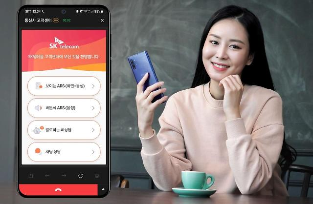 40% of SKT customers use AI-based chatbot service