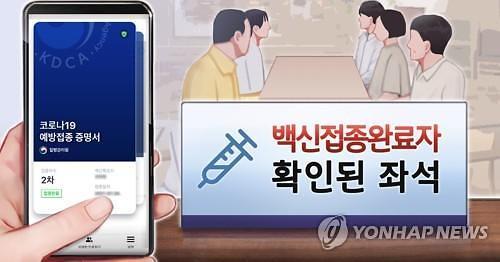 韩政府:新冠疫苗通行证有效期一般为6个月