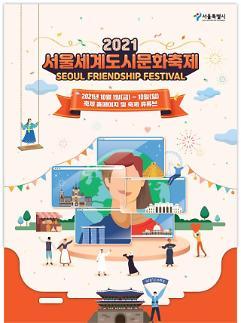 Lễ hội Văn hóa Đô thị Thế giới Seoul sẽ khai mạc vào ngày 1/10