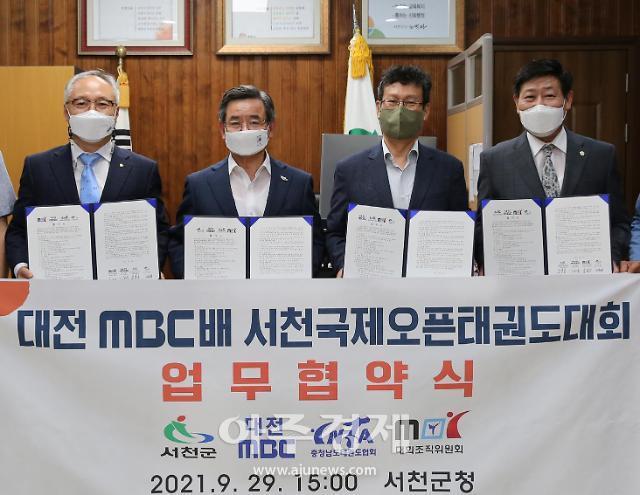 서천군, 대전 MBC배 서천국제오픈태권도대회 업무협약 체결