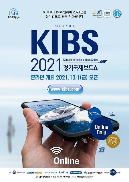 경기도-해수부,  '2021 경기국제보트쇼' 온라인 전시회 개막...사용자 콘텐츠 중심