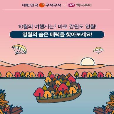 한국관광공사-하나투어, 월간!19투어 10월 여행지로 강원 영월 선정