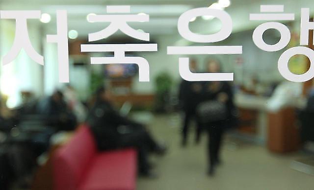 금융위, '저축은행·카카오뱅크'에 가계대출 관리 재차 당부