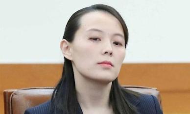 北 김여정, 부부장에서 국무위원으로 승진