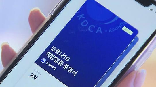 """""""疫苗通行证""""制度在韩引争议 民众在青瓦台网站请愿反对"""