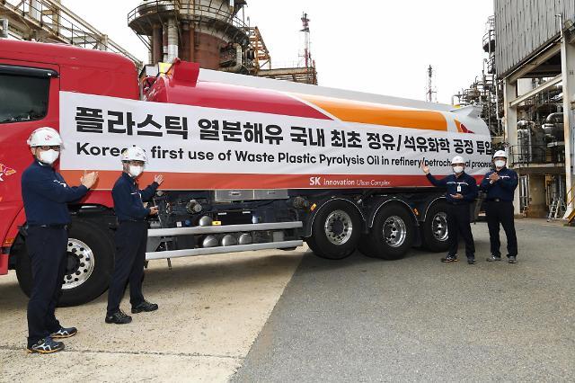 SK이노, 국내 최초 '친환경 열분해유'→정유∙석유화학 공정에 투입