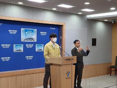 [코로나19] 서울 확진자 945명…누적 확진자 10만명 돌파