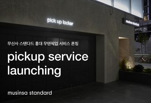 Online apparel store Musinsa starts on-the-go pickup service