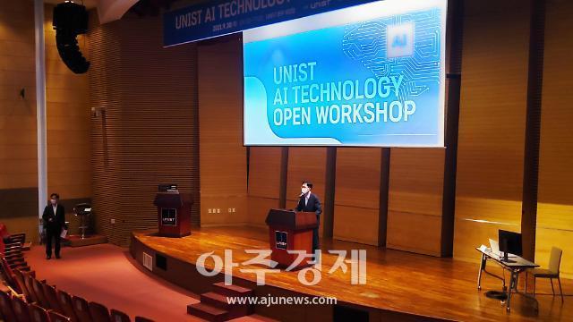 [캠퍼스소식] UNIST, 동남권 최초 인공지능(AI) 전문학술대회 개최 外