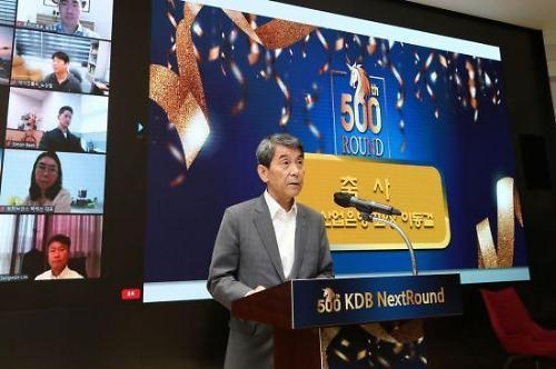산은, 벤처 투자유치플랫폼 넥스트라운드 500회 개최