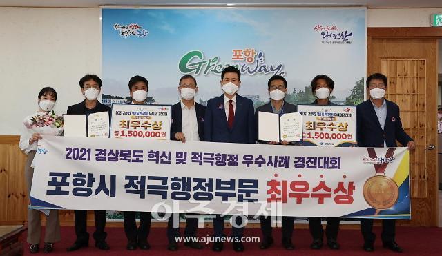 포항시, 경북도 적극행정 경진대회에서 '최우수상' 휩쓸어