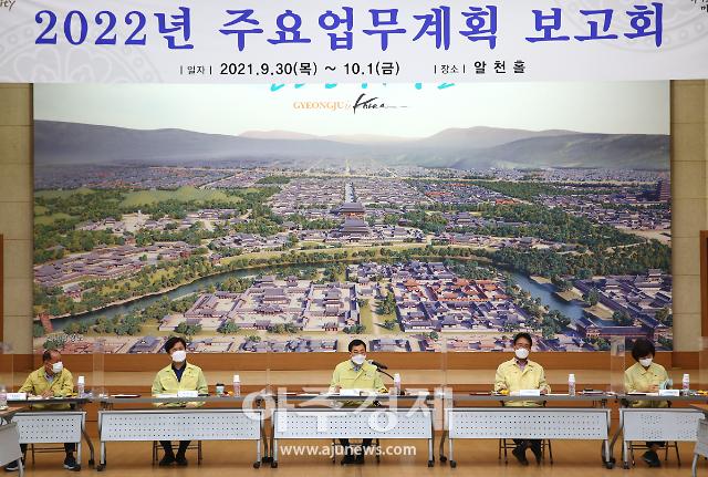 경주시, '2022년도 주요업무계획 보고회' 개최···경주발전방안 모색
