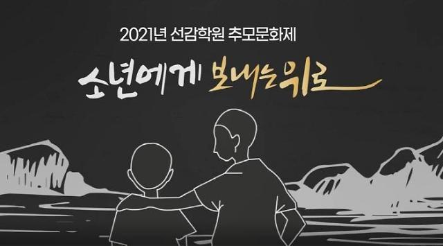 경기도, 2일 2021년 선감학원 추모문화제 개최...추모영상만 공개