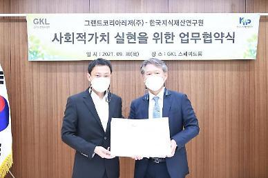 그랜드코리아레저-한국지식재산연구원, 사회적 가치 실현 업무 협약 체결