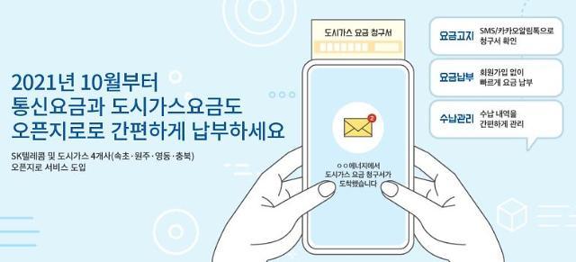 """금융결제원 """"오늘부터 통신·도시가스 요금 오픈지로로 간편 납부 OK"""""""
