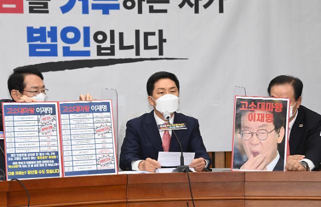 """김기현 """"이재명, 고소대마왕…김부선은 고소 안 하나"""""""