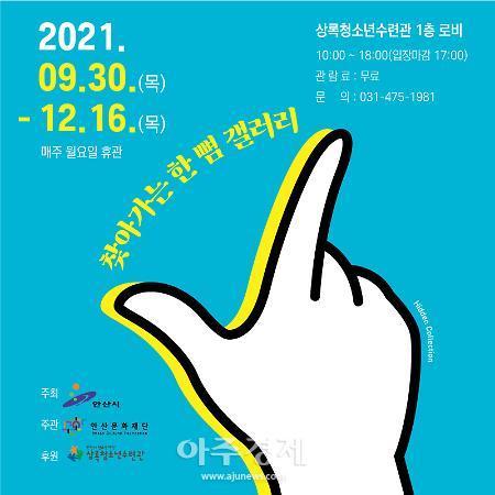안산문화재단, '찾아가는 한 뼘 갤러리' 전시 개최