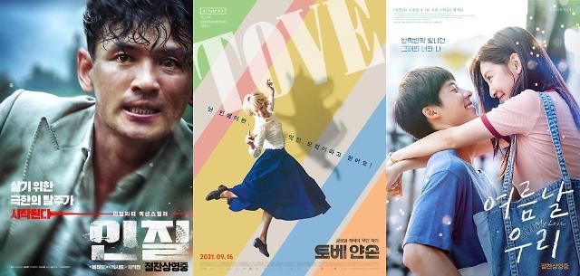 인질 토베얀손 여름날 우리…안방 극장서 다시 만나는 인기 영화