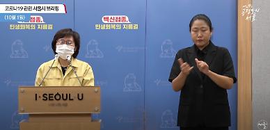 [코로나19] 서울 확진자 916명…접종 완료자 50% 돌파
