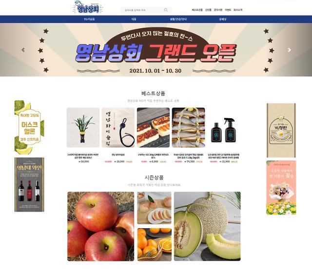 영남대 산학협력단, 온라인 쇼핑몰 '영남상회' 문 열어