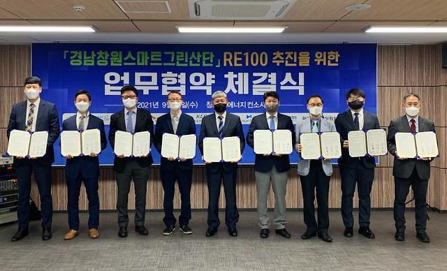 SK에코플랜트, 창원산단 RE100 지원 본격 추진 나선다
