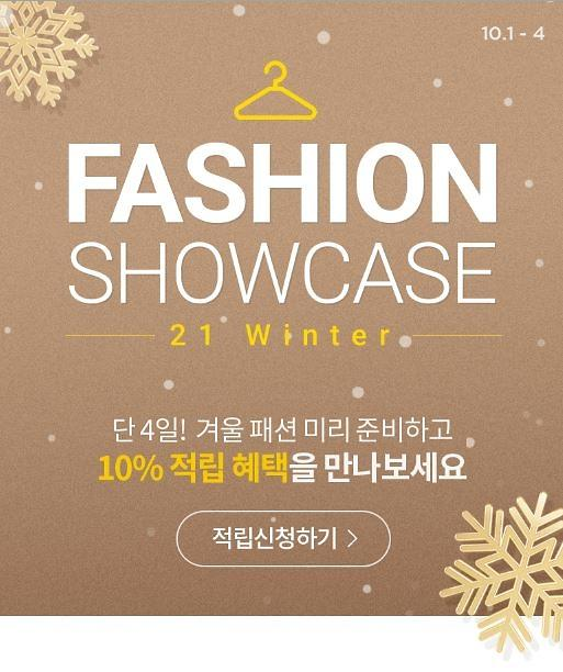 CJ OnStyle to showcase new seasonal items through live commerce fashion show