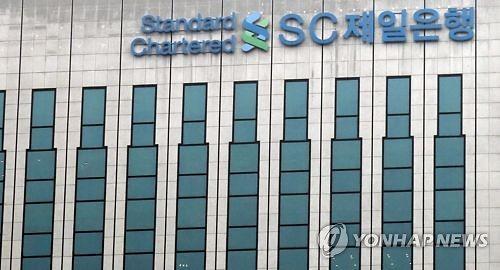 SC제일은행, 변동금리 신규 주담대 판매 잠정 중단한다
