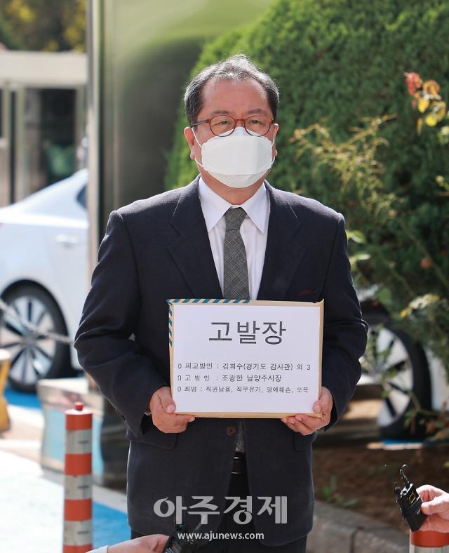 조광한 경기 남양주시장, 직권남용·명예훼손 경기도 감사관 등 검찰 고발