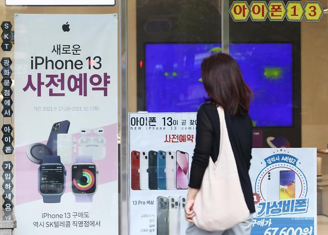真香!iPhone 13在韩开启预售9分钟宣告售罄