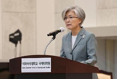 강경화 전 외교장관, ILO 사무총장 도전…한국인 첫 사례