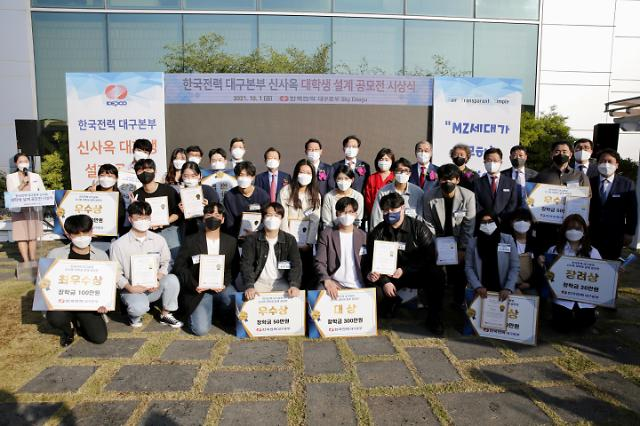 한국전력 대구본부 신사옥 대학생 설계공모전 시상식 개최