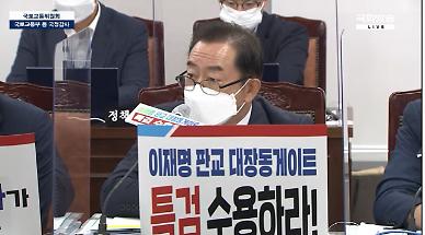[2021 국감] 국토위 국감 시작도 전에 대장동 두고 여야 고성 오가