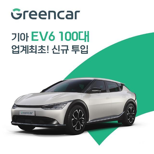 그린카, 기아 EV6 100대 신규 투입...친환경 차량 도입 앞장